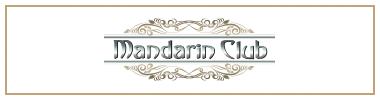 マンダリンクラブ