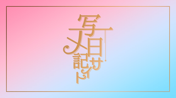 写メ日記サイト
